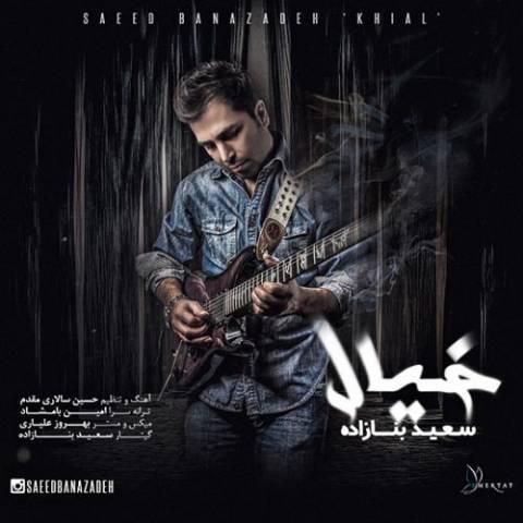 143273508592131900saeed banazadeh khial - دانلود آهنگ خیال از سعید بنازاده با لینک مستقیم