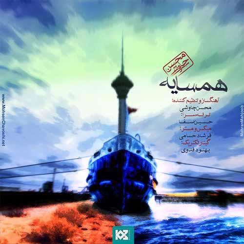 دانلود آهنگ همسایه از محسن چاوشی با لینک مستقیم