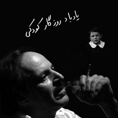 دانلود آهنگ روزگار کودکی از فریبرز لاچینی با لینک مستقیم Fariborz Lachini Roozegare Koodaki