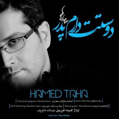 دانلود آهنگ جدید حامد طاها دوستت دارم پدر Hamed Taha Dooset Daram Pedar11