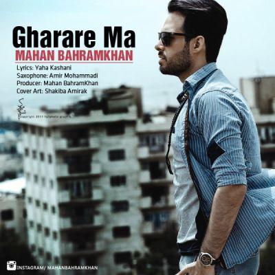 Mahan Bahram Khan Gharare Ma - دانلود آهنگ قرار ما از ماهان بهرام خان با لینک مستقیم