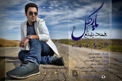 دانلود آهنگ جدید محمد بهنام بنام یار گل