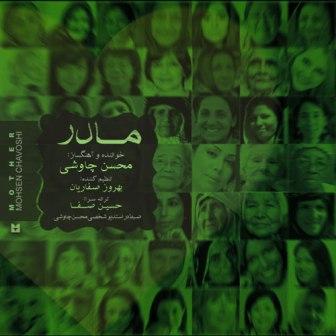 آهنگ محسن چاوشی مادر