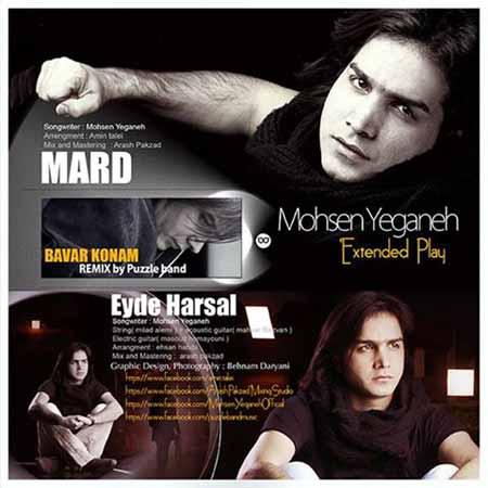 Mohsen Yeganeh 3New Track - دانلود آهنگ باور کنم از محسن یگانه با لینک مستقیم