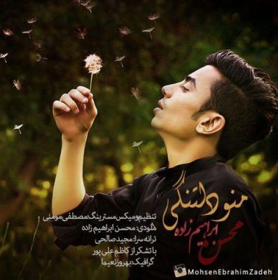 دانلود آهنگ جدید محسن ابراهیم زاده بنام منو دلتنگی