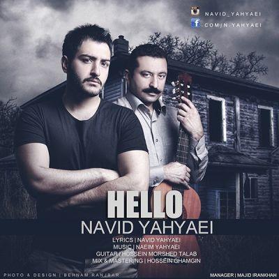 دانلود آهنگ جدید نوید یحیایی بنام سلام