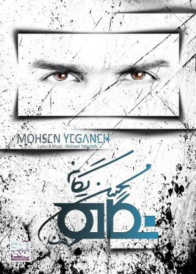 Negah 011 - دانلود آهنگ محسن یگانه به نام نگاه