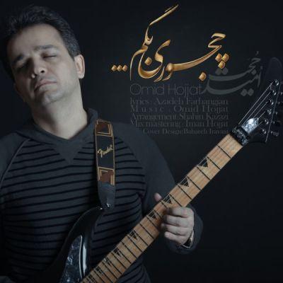 دانلود آهنگ چجوری بگم از امید حجت با لینک مستقیم Omid Hojjat Chejoori Begam