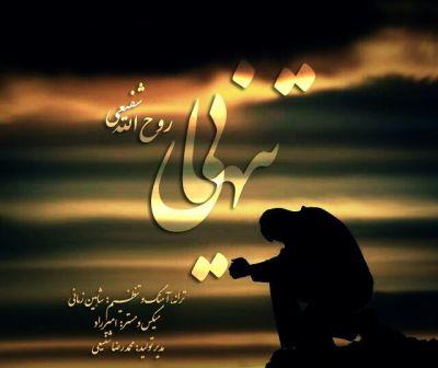 دانلود آهنگ تنهایی از روح الله شفیعی با لینک مستقیم Roihollah Shafiee tanhaee2