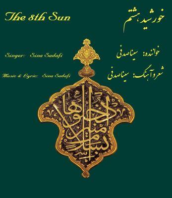 Sina Sadafi Khorshide Hashtom - دانلود آهنگ خورشید هشتم از سینا صدفی با لینک مستقیم
