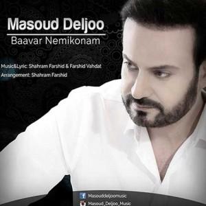مسعود دلجو به نام باور نمیکنم