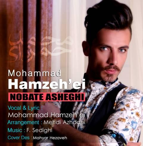 دانلود آهنگ جدید محمد حمزه ای به نام نوبت عاشقی
