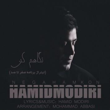 (sakhamusic.ir)27Hamid Modiri   Negaham Kon.mp3sakhamusic.ir 355x355 - دانلود آهنگ نگاهم کن از حمید مدیری با لینک مستقیم