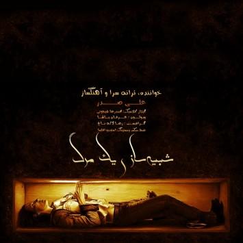 (sakhamusic.ir)28Ali Sadr   Shabihsazie Yek Marg.mp3sakhamusic.ir 355x355 - دانلود آهنگ شبیه ساز یک مرگ از علی صدر با لینک مستقیم