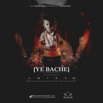 (sakhamusic.ir)29Amiram   Ye Bache.mp3sakhamusic.ir 355x355 - دانلود آهنگ یه بچه از امیرم با لینک مستقیم