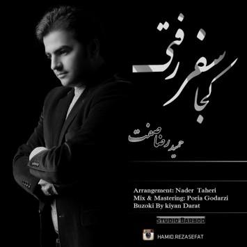 (sakhamusic.ir)29Hamid Rezasefat   Koja Safar Kardi.mp3sakhamusic.ir 355x355 - دانلود آهنگ کجا سفر رفتی از حمیدرضا صفت با لینک مستقیم