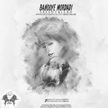 (sakhamusic.ir)30 Saeed Fallah   Banooye Mordadi.mp3sakhamusic.ir 355x355 - دانلود آهنگ بانوی مردادی از سعید فلاح با لینک مستقیم