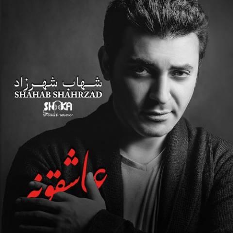دانلود آهنگ عاشقونه از شهاب شهرزاد با لینک مستقیم 143325129770579275shahab shahrzad asheghoneh
