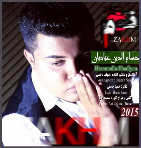 143352559866794892hesamodin ebadian zakhm - دانلود آهنگ زخم از حسام الدین عبادیان با لینک مستقیم