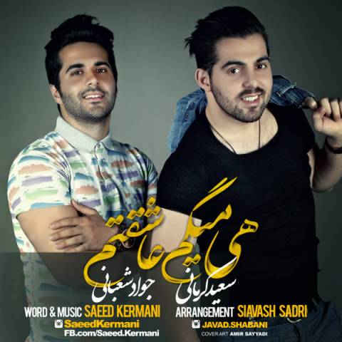 دانلود آهنگ هی میگم عاشقتم ازسعید کرمانی و جواد شعبانی با لینک مستقیم 143357242975234742b31ae9ff1b8dc73