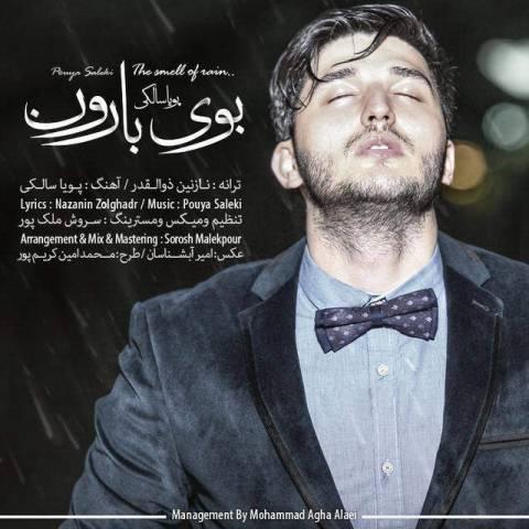 دانلود آهنگ بوی بارون از پویا سالکی با لینک مستقیم 143369380279266666pouya saleki booye baroon