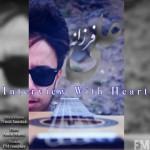 دانلود آهنگ گفتگو با دل از علی فرزانه با لینک مستقیم
