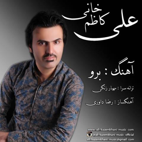 دانلود آهنگ علی کاظم خانی به نام برو