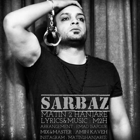 دانلود آهنگ سرباز از متین معارفی با لینک مستقیم 143403876586485128matin 2 hanjare sarbaz