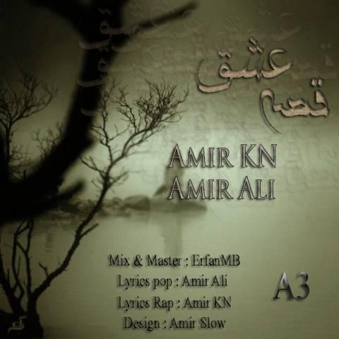 دانلود آهنگ قصه عشق از امیر Kn و امیر علی با لینک مستقیم 143498718996416374ghese eshgh1