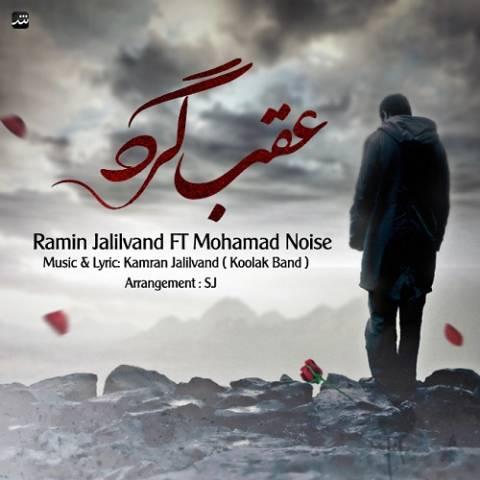دانلود آهنگ عقبگرد از رامین جلیلوند و محمد نویز با لینک مستقیم 143498735249815997ramin jalilvand ft mohammad noise aghabgard1