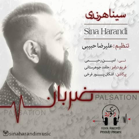143507729820915077sina harandi zaraban1 - دانلود آهنگ ضربان از سینا هرندی با لینک مستقیم