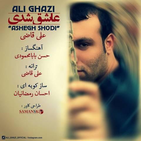 دانلود آهنگ عاشق شدی از علی قاضی با لینک مستقیم 143515729853255144ali ghazi ashegh shodi1