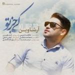 دانلود آهنگ کی جز تو از علی زارعی با لینک مستقیم