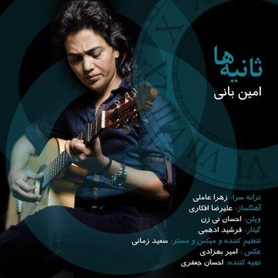 دانلود آهنگ ثانیه ها از امین بانی با لینک مستقیم Amin Bani Sanieha1