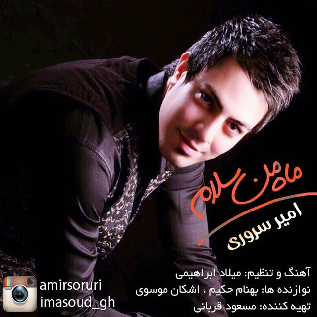دانلود آهنگ ماه من سلام از امیر سروری با لینک مستقیم Amir Soruri Mahe Man Salam1