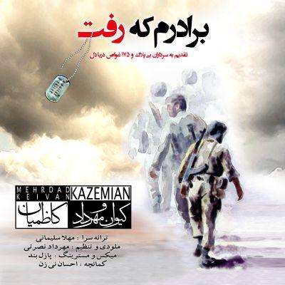 Lable1 - دانلود آهنگ برادرم که رفت از مهرداد و کیوان کاظمیان با لینک مستقیم