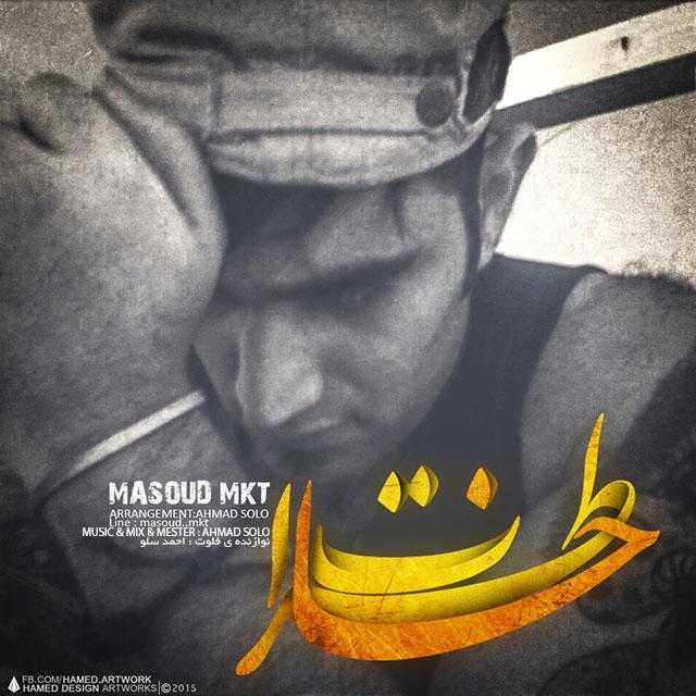 Masoud MKT Khaterat1 - دانلود آهنگ خاطرات از مسعود مکت با لینک مستقیم