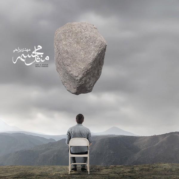 Mehdi Yarrahi Bayad Mishnakhtim Hamo1 - دانلود آهنگ باید می شناختیم همو از مهدی یراحی با لینک مستقیم