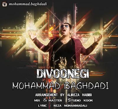 Mohammad Baghdadi Divoonegi1 - دانلود آهنگ دیوونگی از محمد بغدادی با لینک مستقیم