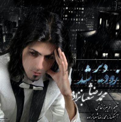 دانلود آهنگ زود دیر شد از محمدرضا شعبان زاده با لینک مستقیم MohammadReza Shaban Zade Zood Dir Shod1
