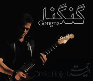 دانلود آهنگ گنگنا از امید حجت با لینک مستقیم Omid Hojjat Gongna