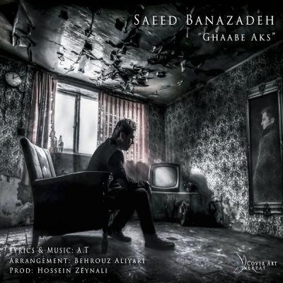 دانلود آهنگ قاب عکس از سعید بنازاده با لینک مستقیم Saeed Banazadeh Ghaabe Aks