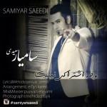 دانلود آهنگ وجه اشتراکی نیست از سامیار سعیدی با لینک مستقیم