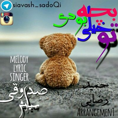 Siavash Sadooghi - دانلود آهنگ تو خیلی بچه بودی از سیاوش صدوقی با لینک مستقیم