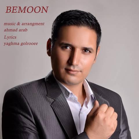 دانلود آهنگ جدید احمد عربی به نام بمون