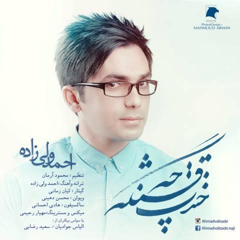 دانلود اهنگ جدید احمد ولیزاده به نام خندت چه قشنگه