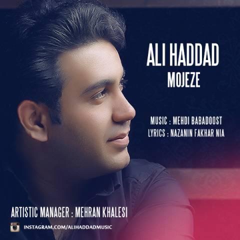 دانلود آهنگ معجزه از علی حداد با لینک مستقیم