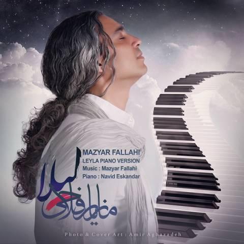 دانلود آهنگ لیلا از مازیار فلاحی با لینک مستقیم mazyar fallahi leyla piano version1