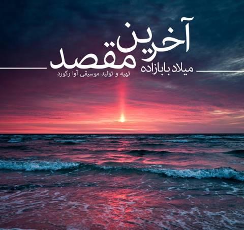دانلود آهنگ جدید میلاد بابازاده به نام آخرین مقصد