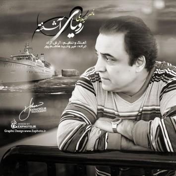 (sakhamusic.ir)10Naser Heydari   Royaye Ashofteh.mp3sakhamusic.ir 355x355 - دانلود آهنگ رویای آشفته از ناصر حیدری با لینک مستقیم